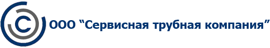 ООО «Сервисная трубная компания»